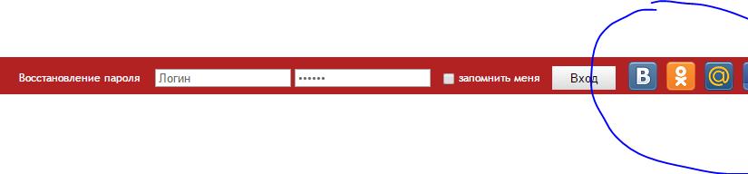 Авторизация через соц.сети – Boxcode 8.5 и ниже