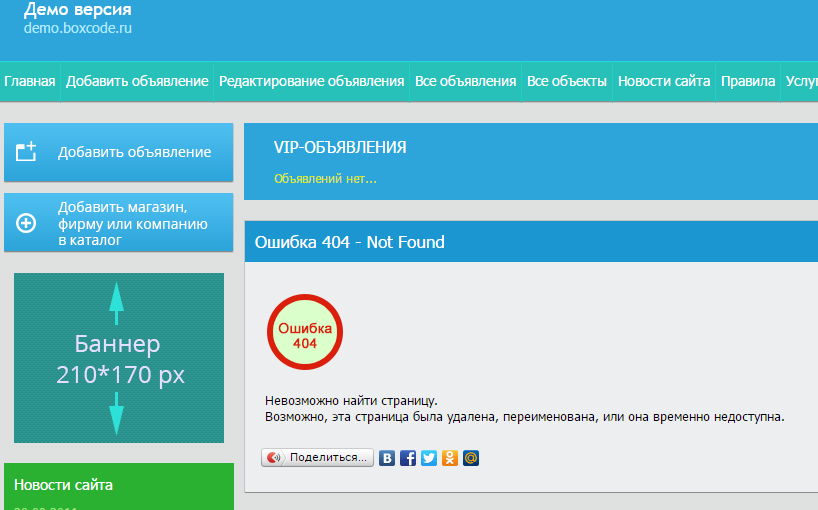 Исправляем ошибку с гео – Boxcode 8.5 и ниже