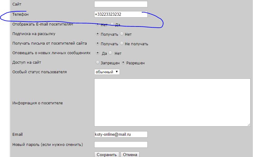 Телефон при регистрации. Админка — Boxcode от 8.4 и выше