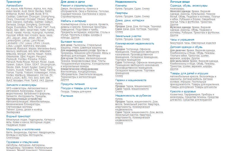 Карта категорий как на avito – Boxcode 8.4 – 10.1
