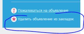 удалить закладку boxcode 10.1
