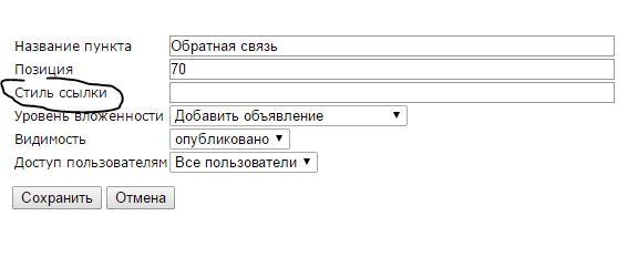 стиль ссылок меню boxcode