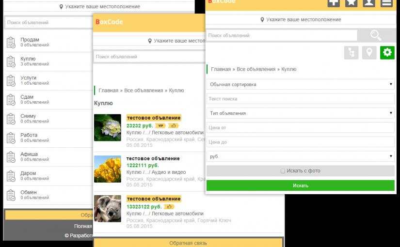 Мобильный шаблон  Boxcode 10.1