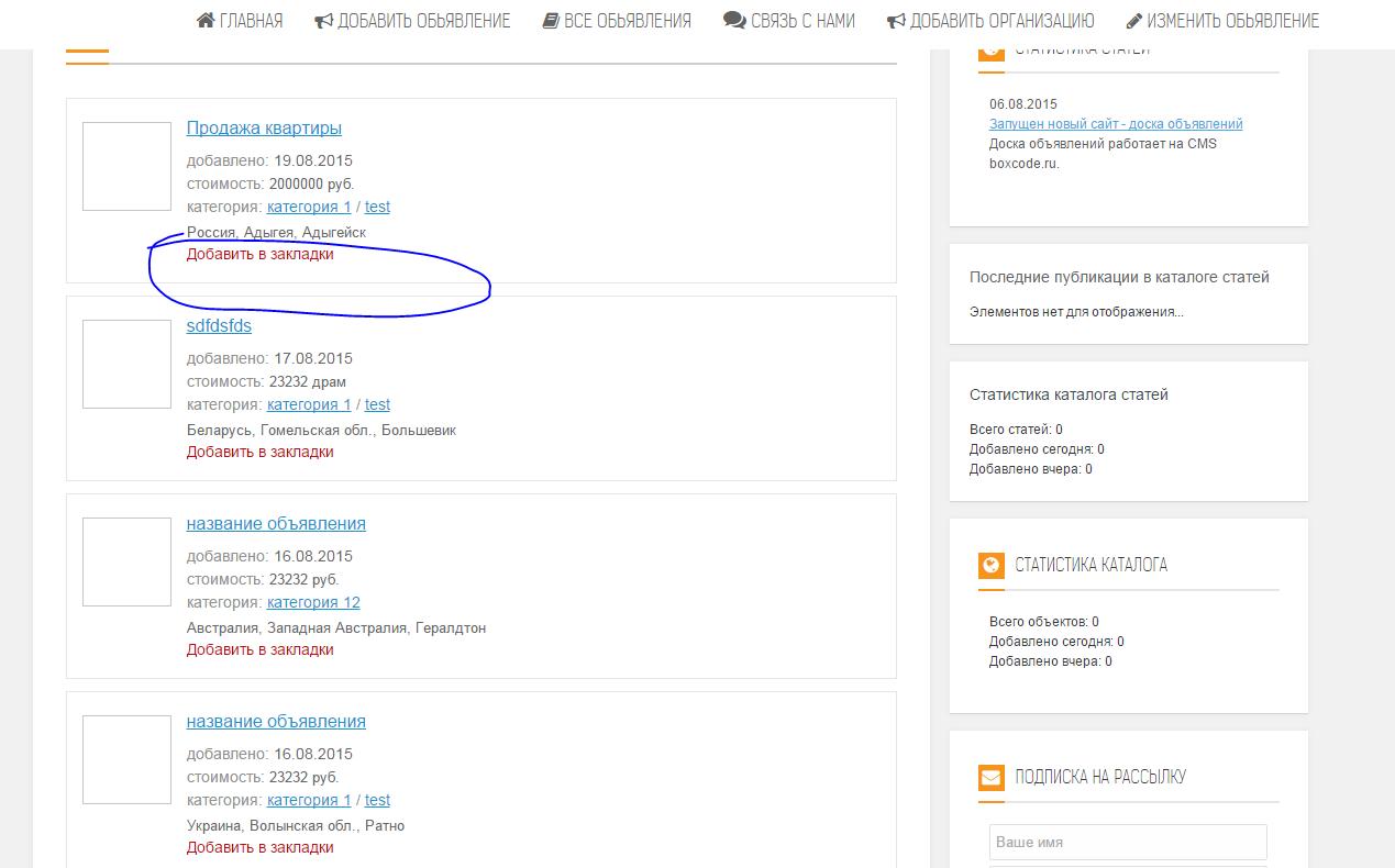 Добавить в закладки в списке объявлений - Boxcode 8.5 - 10.1 — Make-Board.ru    Создание доски объявлений в Украине, России и для любой другой страны . 7a158c5cb38