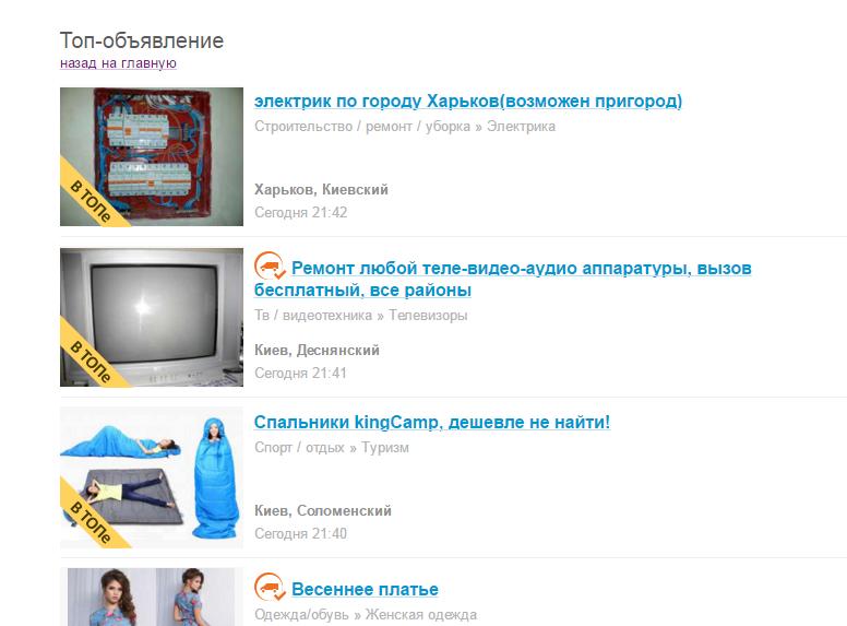 Вип-объявления на отдельной странице - Boxcode 10.1 — Make-Board.ru ... 96f4c325ccb