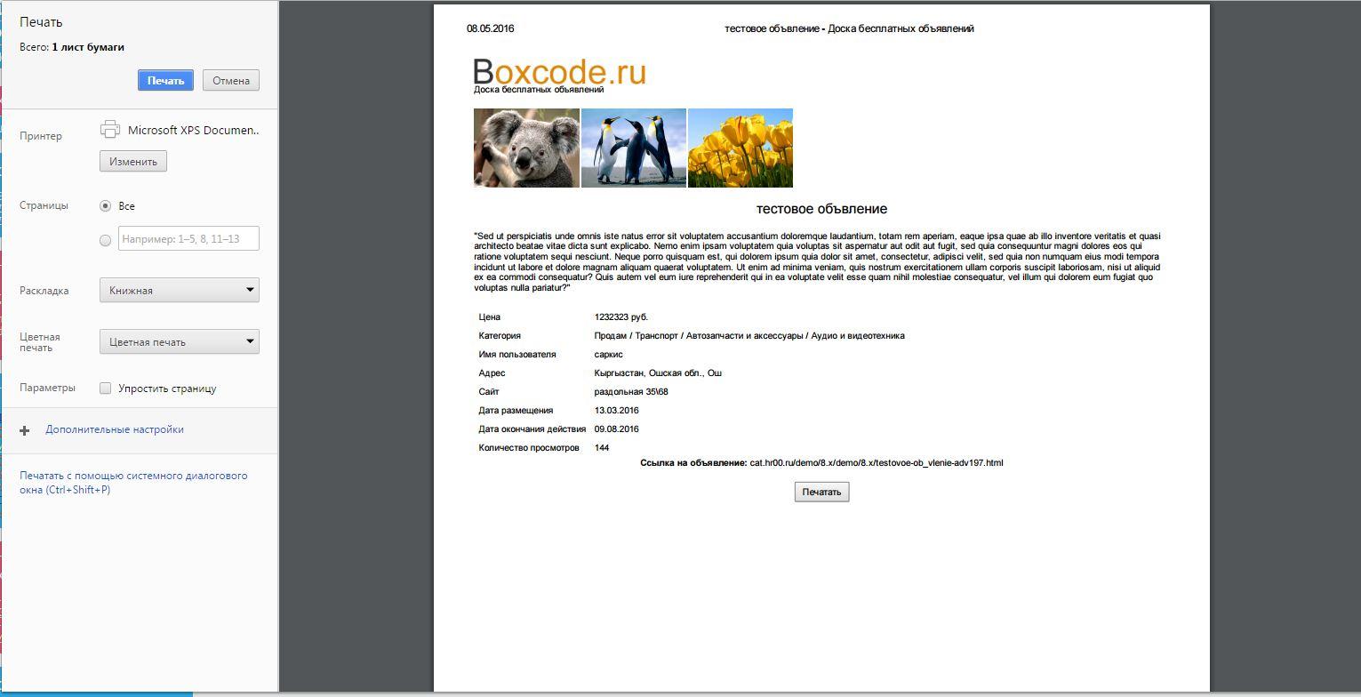Объявление для печати - Boxcode 8.5 — Make-Board.ru   Создание доски ... 819ec6f6ec3