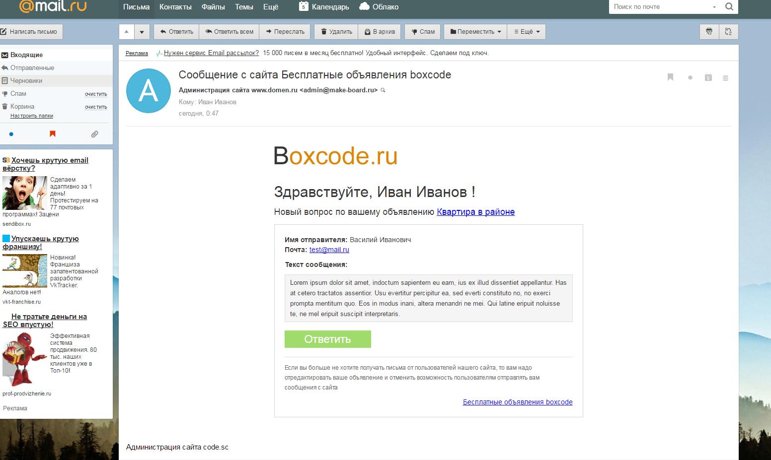 Шаблон html-писем для Boxcode — Make-Board.ru   Создание доски ... f07b47fdeba